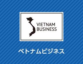ベトナムビジネス